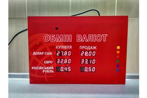 Електронне світлодіодне табло(штендер) «обмін валют»
