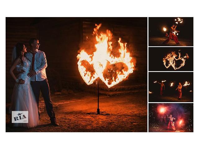 Фаер шоу + пиротехнический финал ! Зажигательный огненный дуэт !- объявление о продаже  в Черкассах
