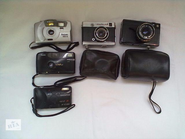 Фотоаппараты пленочные- объявление о продаже  в Харькове