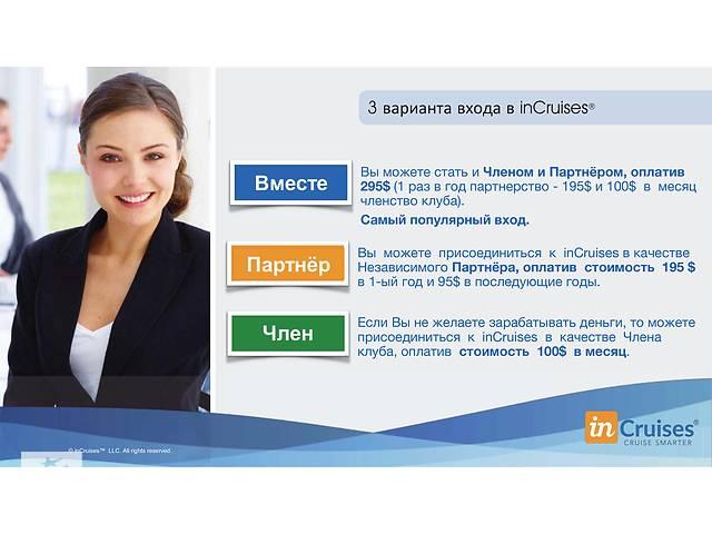 Франшиза на международный круизный бизнес в американской компании!- объявление о продаже   в Украине