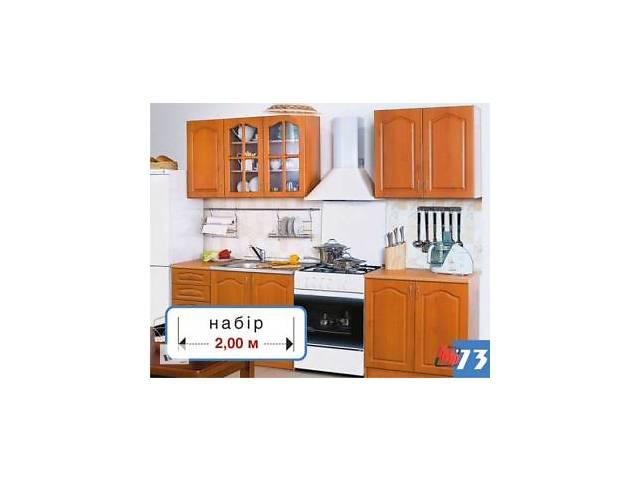 продам Кухня Оля 2.0 или 2.6 (возможен выбор посекционно!) бу в Белой Церкви