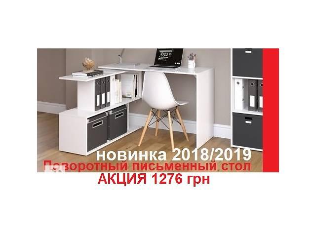 Поворотный компьютерный стол- объявление о продаже  в Киеве