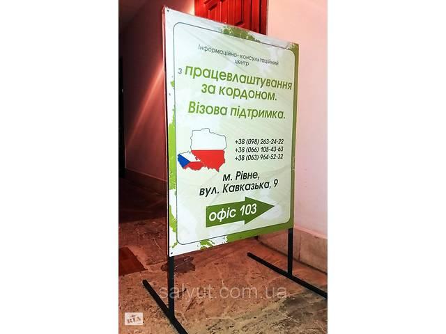 купить бу Рекламный баннер напольный Metalframe (NS-970001277) в Дубно