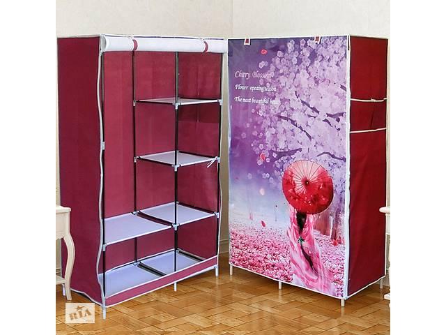 бу Шкаф - гардероб тканевый складной Сакура в Харькове