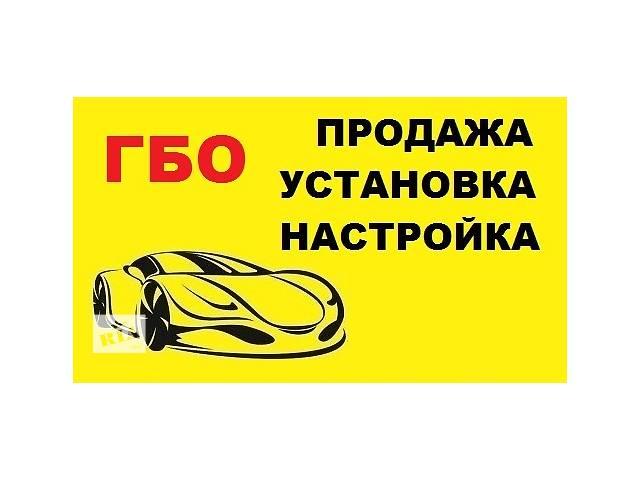 купить бу Газобаллонное оборудование для Вашего авто в Киеве