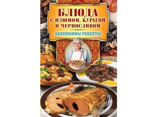 бу Блюда с изюмом, курагой и черносливом в Киеве