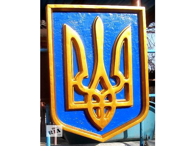 Герб Украины- объявление о продаже  в Виннице