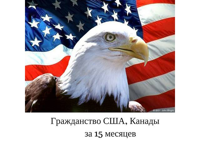 продам Иммиграция в США и Канаду бу  в Украине