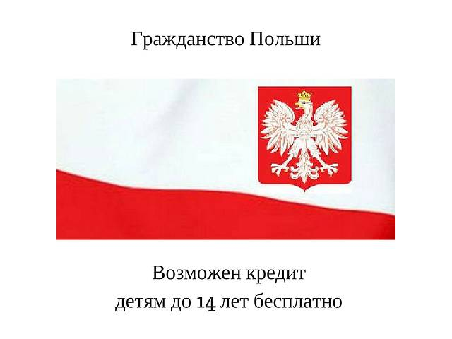 купить бу Гражданство Польши  в Украине