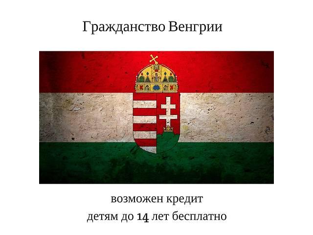 бу Гражданство Венгрии  в Украине