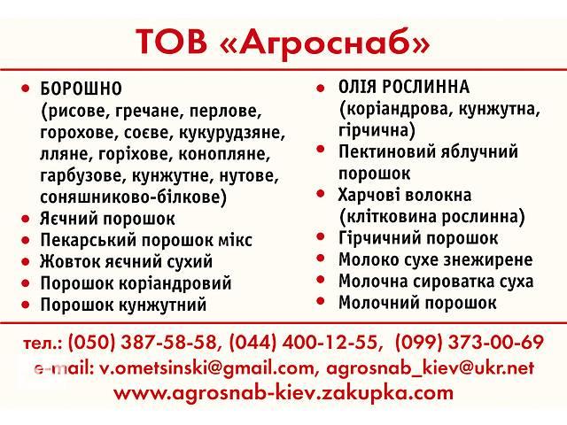 купить бу гречневая мука цена оптом мешок 30 кг в Киеве