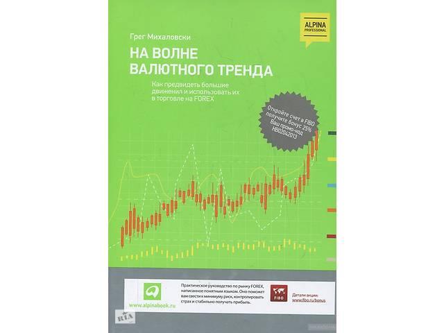 Книга валютная торговля форекс скачать советник для торговли на форекс