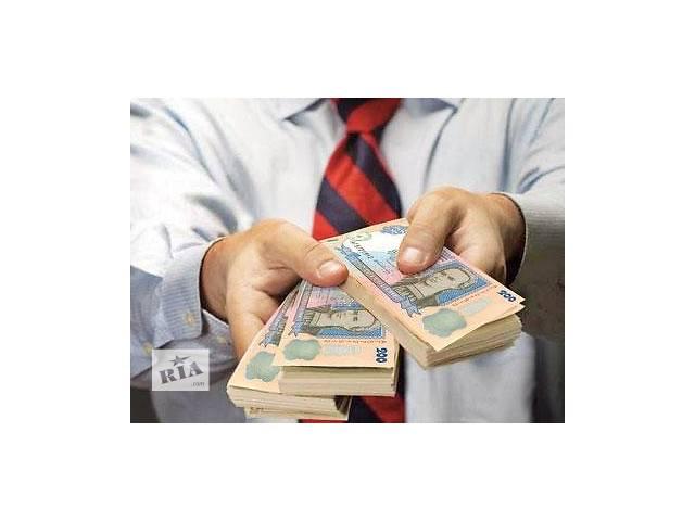 Деньги на разные нужды- объявление о продаже  в Тернопольской области