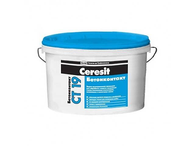 продам Грунтовка бетоноконтакт Церезит CТ-19 (Ceresit СТ-19)4,5кг;7,5кг;15кг бу в Харькове