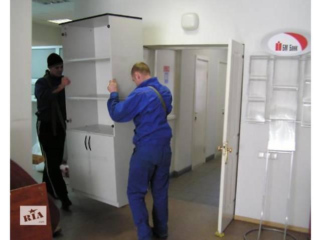 купить бу Грузчики выполнят помощь в квартирном и офисном переезде  в Украине