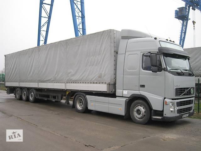 Грузоперевозки 2-20 тон и 1-120 кубов.- объявление о продаже   в Украине