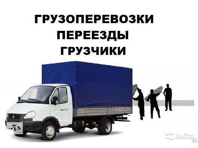 Грузоперевозки. Переезды. Грузчики. Вывоз хлама, строймусора.- объявление о продаже  в Донецкой области