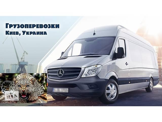 продам Грузоперевозки по Киеву и Украине бу  в Украине