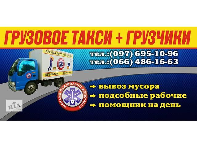 продам Грузовое такси!!! бу в Никополе (Днепропетровской обл.)