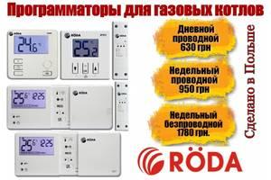 Новые Обогреватели Roda