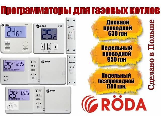 Программатор для газовых котлов Roda RTW/RTF 7 термостат- объявление о продаже  в Полтаве