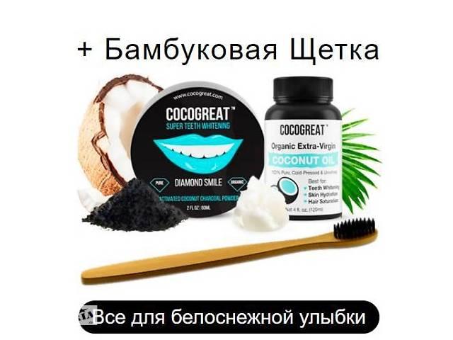 продам Зубной порошок Cocogreat для отбеливания зубов кокосовым углем,кокосовое масло и бамбуковая щетка SKL30-150551 бу в Одессе