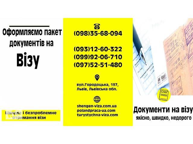 Робоча віза на 9 місяців дешево- объявление о продаже   в Украине