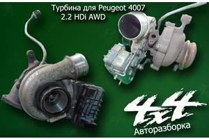 б/у Турбины Peugeot 4007