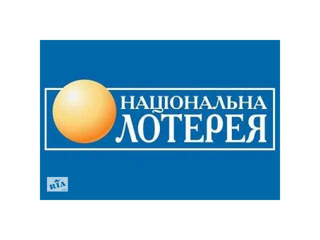 Оператор, Кассир УНЛ(Українська Національна Лотерея)