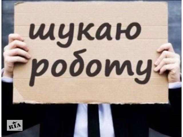 бу Шукаю роботу  в Ивано-Франковске