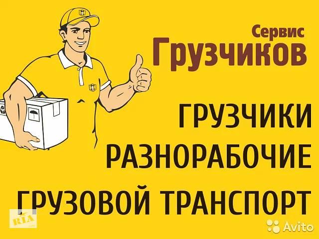 продам Услуги грузчиков и грузоперевозки бу в Сумской области