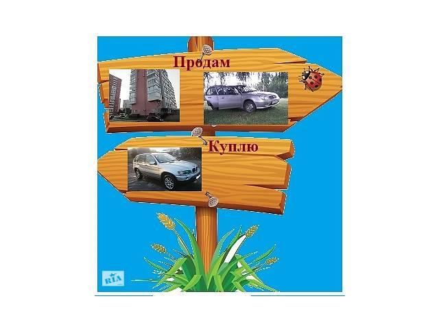 Реклама на досках объявлений  Украины+бонус- объявление о продаже   в Украине