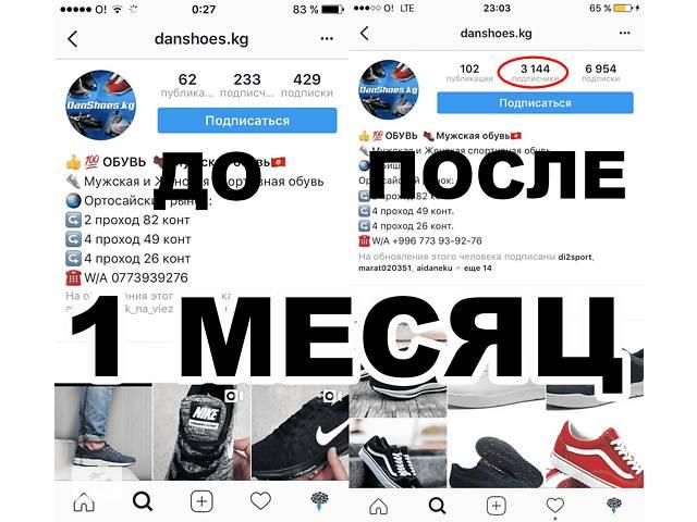 Раскрутка(продвижение)Инстаграм,быстро,качественно)- объявление о продаже  в Киеве