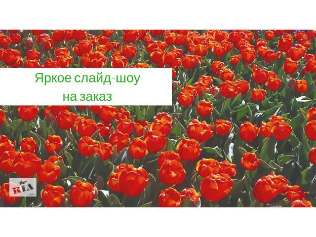 купить бу Создам яркое,красочное слайд-шоу из фотографий и видео  в Україні