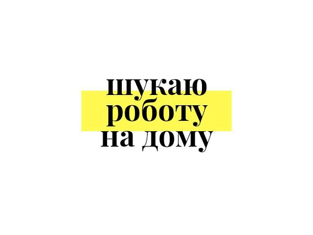 бу Шукаю роботу  в Украине