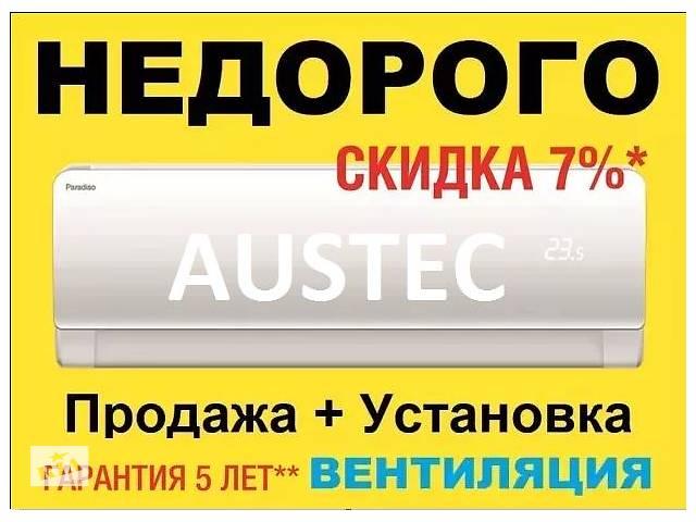 Кондиционер Белая церковь с установкой - Kentatsu Ksgq21hfan1 кондиціо- объявление о продаже  в Сумах