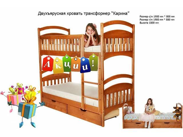 продам Мечта каждого ребенка Кровать Карина - весна от производителя по супер цене бу в Одессе
