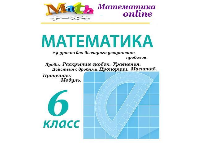Математика 6 класс. Дистанционное обучение. 29 уроков.- объявление о продаже   в Украине