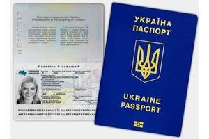 Загранпаспорт Онлайн, Биометрический Паспорт, Электронная очередь на загранпаспорт.