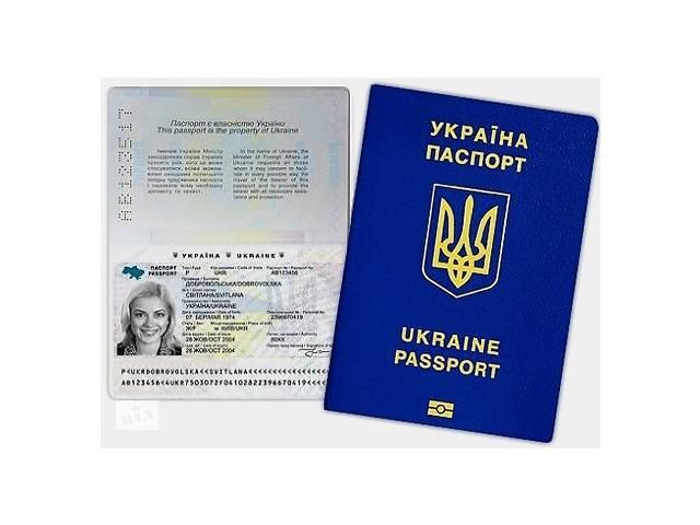 купить бу Загранпаспорт Онлайн, Биометрический Паспорт, Электронная очередь на загранпаспорт.  в Украине