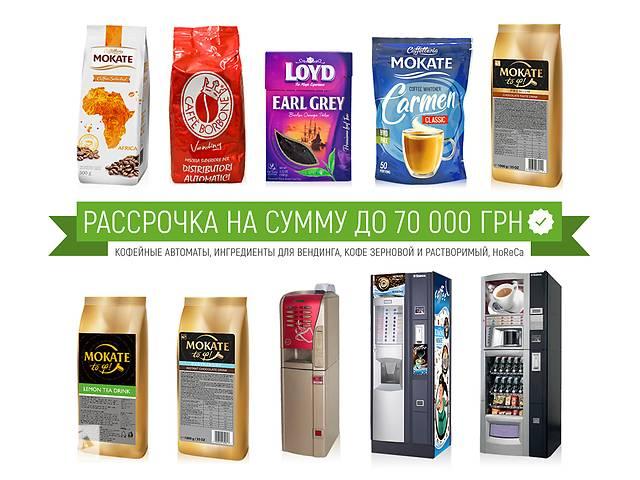 бу Сливки, Шоколад, Капучино, Чай - ингредиенты для вендинга в Киеве