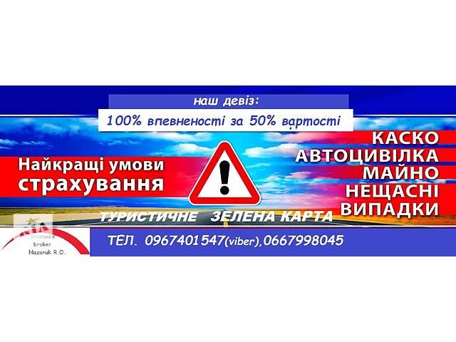 купить бу Автоцивілка від 400 грн.Зелена карта від 580 грн БЕЗ ВИХІДНИХ  в Україні