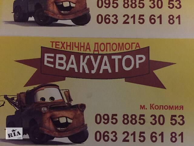 Евакуатор Буковель Яремча Коломия- объявление о продаже   в Украине