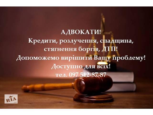 бу Кваліфіковані адвокати  в Украине