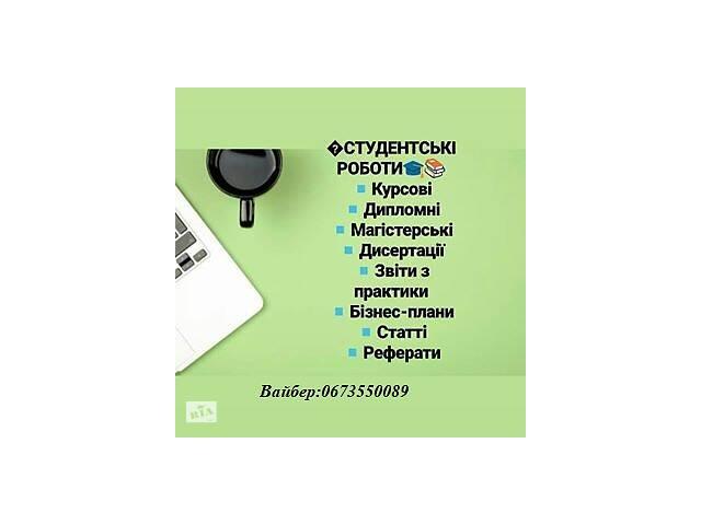 продам Авторське виконання курсових, дипломних, магістерських, статей, рефератів та презентацій. ПЕРЕВІРКА НА ПЛАГІАТ. бу  в Украине