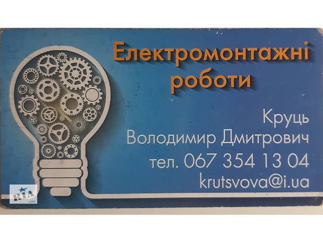 Выполняем любые электромонтажные работы- объявление о продаже  в Хмельницком