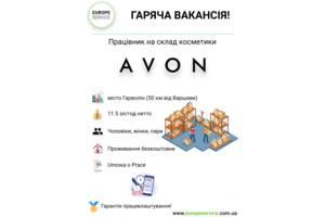 Варшава/Пакувальники на склад косметики Avon/Робота в Польщ