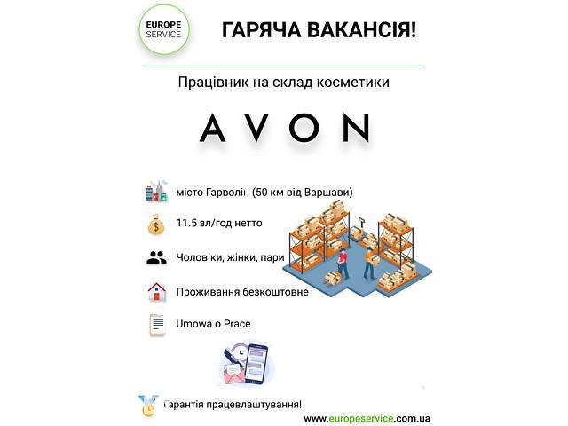 бу Варшава/Пакувальники на склад косметики Avon/Робота в Польщ  в Украине
