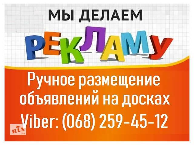 купить бу БЫСТРАЯ Продажа товаров через ИНТЕРНЕТ. Рассылка Объявлений  в Украине