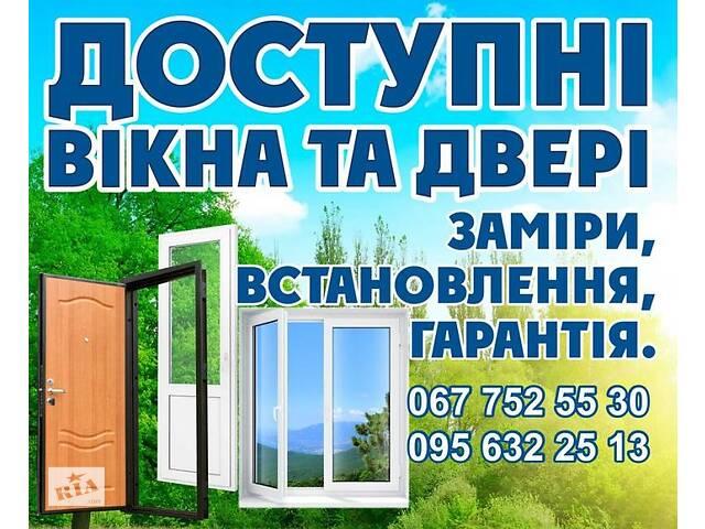 купить бу Доступні вікна, двері, жалюзі, ролети  в Украине